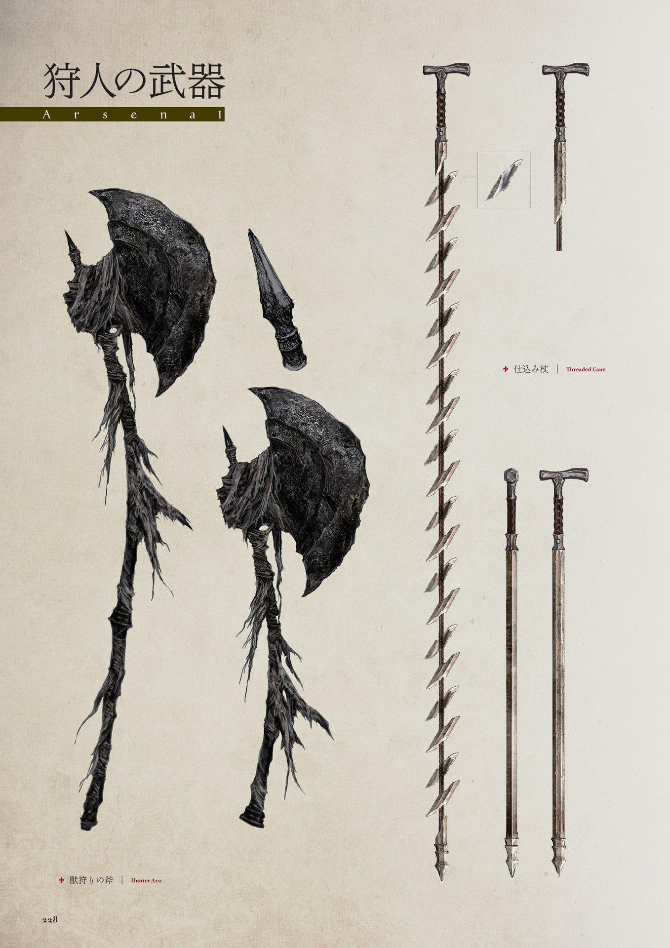 Threaded Cane | Bloodborne Wiki