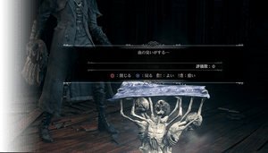 bloodborne_memoirs_small.png